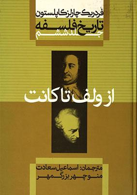 تاريخ فلسفه: از ولف تا كانت / جلد ششم