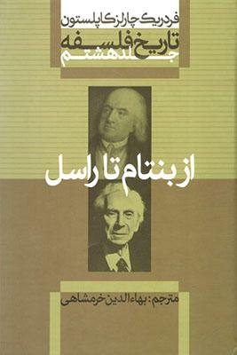 تاريخ فلسفه: از بنتام تا راسل