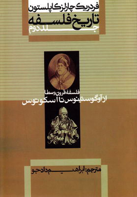 تاريخ فلسفه جلد 2 : فلسفه قرون وسطا از آوگوستينوس تا اسكوتوس