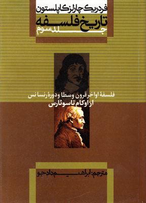 تاريخ فلسفه جلد 3 : فلسفه اواخر قرون وسطا و دوره رنسانس: از اوكام تا سوئارس