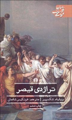 تراژدي قيصر