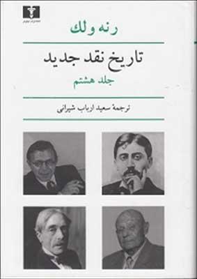 تاريخ نقد جديد(جلد8): نقد به زبانهاي فرانسوي و ايتاليايي و اسپانيايي: 1900-1950