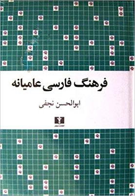 فرهنگ فارسي عاميانه