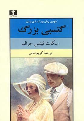 گتسبي بزرگ: دومين رمان بزرگ قرن بيستم