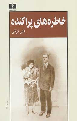 خاطرههاي پراكنده (مجموعه قصه)
