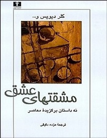 مشقتهاي عشق و نه داستان برگزيده معاصر