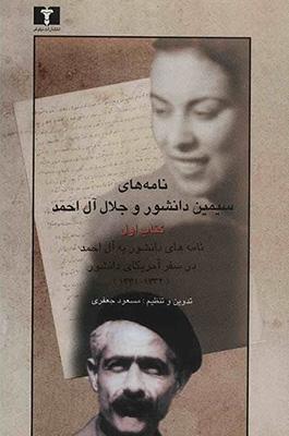 نامههاي سيمين دانشور و جلال آلاحمد(كتاب اول): نامههاي دانشور به آلاحمد در سفر آمريكاي دانشور (1332 - 1331)