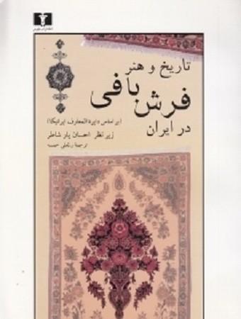 تاريخ هنر فرش بافي در ايران