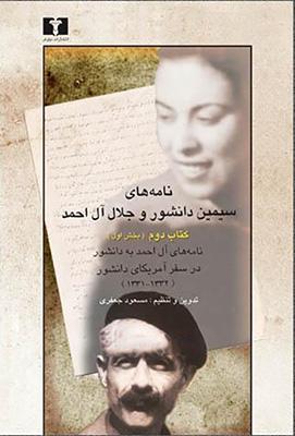 2جلدي نامههاي سيمين دانشور و جلال آلاحمد : نامههاي دانشور و آلاحمد در سفرهاي كوتاه (1344-1341)