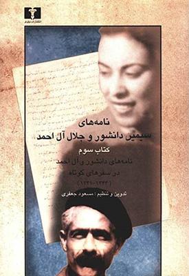 نامه هاي سيمين دانشور و جلال آل احمد (كتاب سوم)