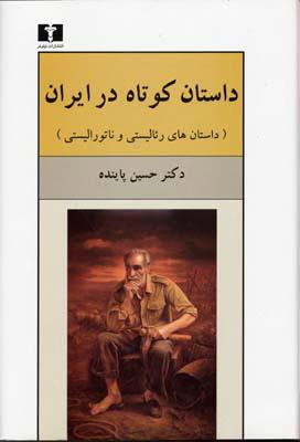 داستان كوتاه در ايران(جلد1): داستانهاي رئاليستي و ناتوراليستي