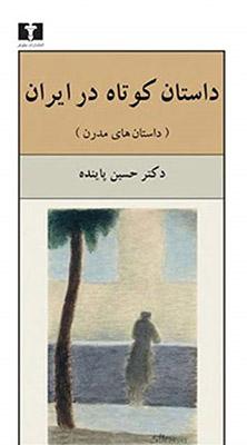 داستان كوتاه در ايران(جلد2): داستانهاي مدرن