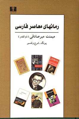 رمانهاي معاصر فارسي: پيرنگ، شرح و تفسير (1315 - 1387): با تجديد نظر و افزودهها