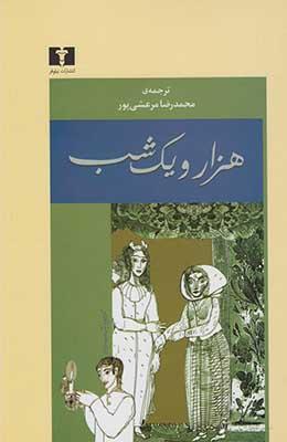 هزار ويك شب (4جلدي)