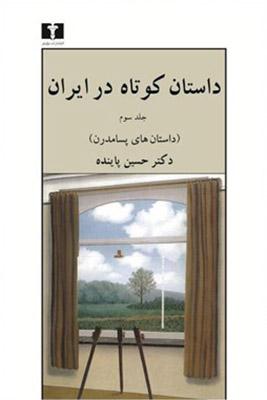 داستان كوتاه در ايران(جلد3): داستانهاي پسامدرن