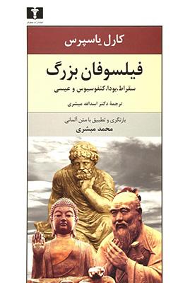 فيلسوفان بزرگ: سقراط، بودا، كنفوسيوس و عيسي