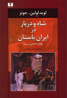 شاه و  دربار در ايران باستان