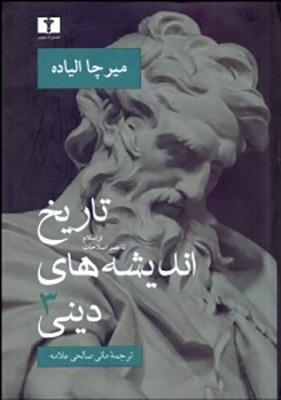 تاريخ انديشه هاي ديني 3 از اسلام تا عصر اصلاحات