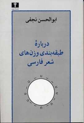 درباره طبقهبندي وزنهاي شعر فارسي