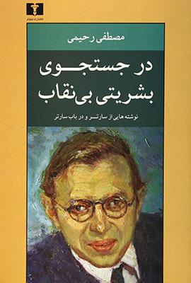 در جستوجوي بشريتي بينقاب: نوشتههايي از سارتر و در باب سارتر