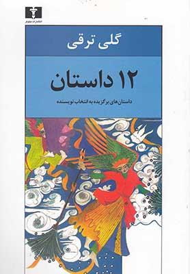 12داستان/ داستان برگزيده به انتخاب نويسنده