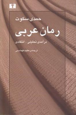 رمان عربي: درآمدي تحليلي - انتقادي