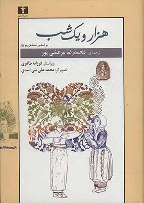 هزار و يك شب 2 جلدي