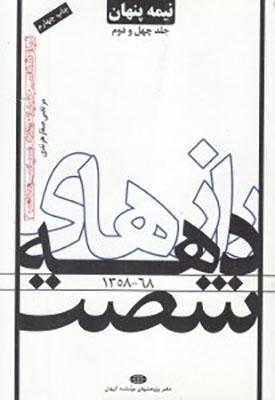 رازهاي دهه شصت/نيمه پنهان جلد42