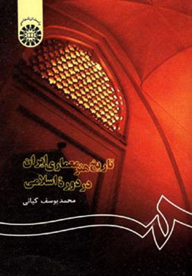 تاريخ هنر معماري ايران در دوره اسلامي / باستان شناسي كد 122