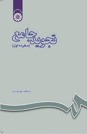 تجويد جامع مفرده اول / زبان و ادبيات عربي كد 126