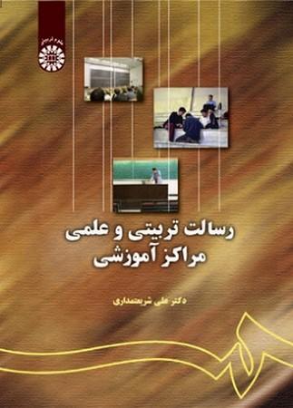 رساله تربيتي و علمي مراكز آموزشي/علوم تربيتي/133