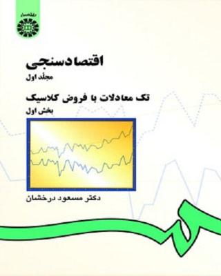 اقتصادسنجي: تك معادلات با فروض كلاسيك (بخش دوم) / اقتصاد 143
