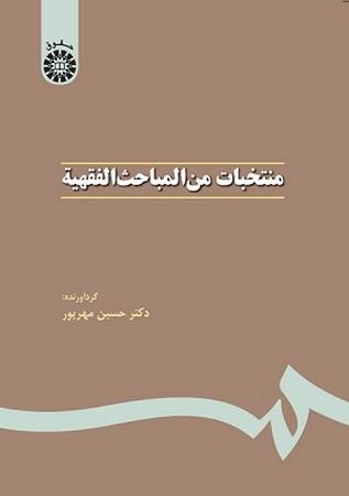 منتخبات من المباحث الفقهيه / الهيات كد 222
