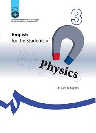 انگليسي براي دانشجويان رشته فيزيك / 230