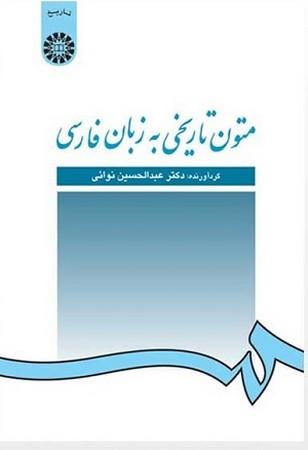 متون تاريخي به زبان فارسي / تاريخ كد 233