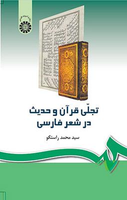 تجلي قرآن و حديث در شعر فارسي/ ادبيات فارسي كد 242