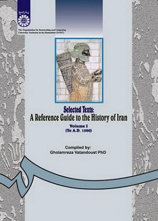 گزيده متنها و راهنماي تاريخ ايران جلد 1 / تاريخ كد 247