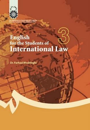 انگليسي براي رشته حقوق بين الملل / 248