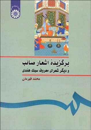برگزيده اشعار صائب و ديگر شعراي معروف سبك هندي / زبان و ادبيات فارسي 252