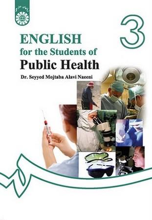 انگليسي براي رشته بهداشت/زبانهاي خارجي/281