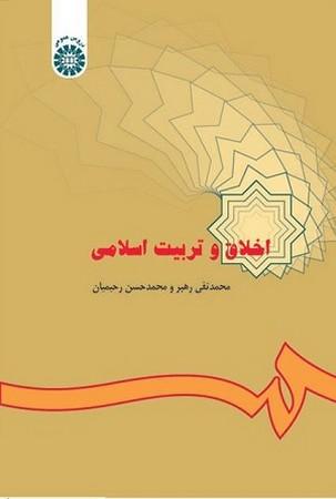 اخلاق و تربيت اسلامي / دروس عمومي كد 286