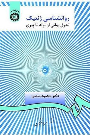 روانشناسي ژنتيك/تحول رواني از تولد تا پيري/روانشناسي/370