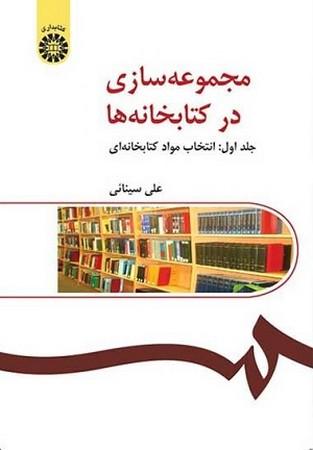 مجموعه سازي در كتابخانه ها ج 1 / كتابداري كد 216