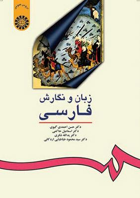 زبان و نگارش فارسي / 16
