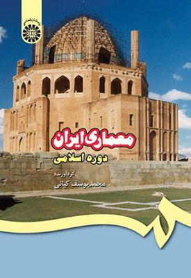 معماري ايران (دوره اسلامي) / باستان شناسي 409