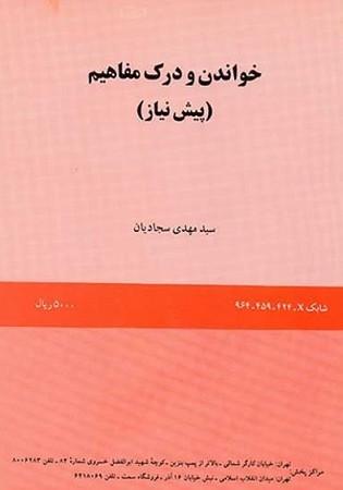 خواندن و درك مفاهيم پيش نياز / زبانهاي خارجي / 415