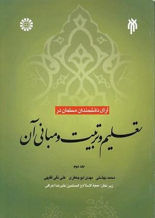 آراء دانشمندان مسلمان در تعليم و تربيت و مباني آن جلد 2/علوم تربيتي/427