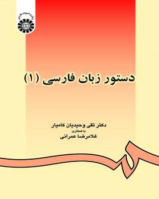 دستور زبان فارسي (1)