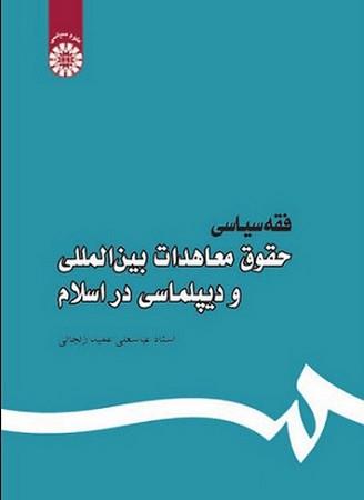 فقه سياسي حقوق معاهدات بين المللي و ديپلماسي در اسلام / علوم سياسي 444