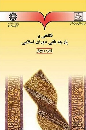 نگاهي بر پارچه بافي دوران اسلامي / باستان شناسي كد 496